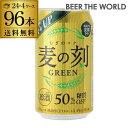 マラソンセール特価 1本あたり83円(税別) 麦の刻 グリーン 350ml×96缶