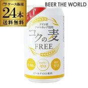 【ママ割 P5倍】【送料無料】【1ケース(24本)】コクの麦フリー 350ml×24缶 アルコール0.00%・カロリーゼロ・糖質ゼロ[アルコールフリー][ノンアル][ビールテイスト][長S]