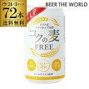 【送料無料】【3ケース(72本)】コクの麦フリー 350ml×72缶 アルコール0.00%・カロリー