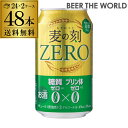 1本あたり93円(税別) 麦の刻ZERO 350ml×48缶 糖質ゼロ
