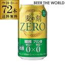 送料無料 【1本あたり88円(税別)】麦の刻ゼロ ZERO 麦のコク 350ml×72缶 3ケース 72本 糖質