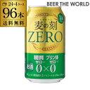 送料無料 【1本あたり87円(税別)】麦の刻ゼロ ZERO 麦のコク 350ml×96缶 4ケース 96本 糖質