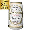 【送料無料】【1ケース(24本)】ヴェリタスブロイ ピュア&フリー プレミアムピルス Alc0.0%