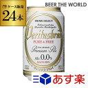 1本あたり85円 ヴェリタスブロイ ピュア&フリー プレミアムピルス Alc0.0% 330ml×24缶1ケース ピュアアンドフリー ビールテイスト 長S