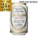 1本あたり99.5円(税別)ヴェリタスブロイピュア&フリープレミアムピルスAlc0.0%330ml×24缶送料無料1ケースピュアアンドフリービールテイスト長S