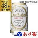 1本あたり89円(税別) ヴェリタスブロイ ピュア&フリー プレミアムピルス Alc0.0% 330ml×48缶送料無料 2ケース ピュアアンドフリー ビールテイスト 長S