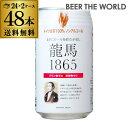 5/10限定 P5倍ノンアルコールビール 龍馬 1865 350ml 48本 送料無料国産 ビールテイスト飲料 48缶(1ケース24缶×2) 日本ビール RSL 母の日 父の日