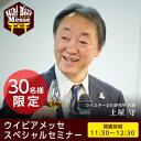 土屋守氏 スペシャルセミナー【30名限定】【開催11:30〜12:00】(ウイビアメッセ 有料セミナー)