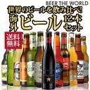 【2/10以降発送】贈り物に海外旅行気分を♪世界のビールを飲み比べ♪人気の海外ビール12本セット【第46弾】【送料無料】[ビールセット][瓶][詰め合わせ][飲...
