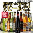 楽天海外ビール専門店 BEER THE WORLD【7/31以降発送】贈り物に海外旅行気分を♪世界のビールを飲み比べ♪人気の海外ビール12本セット【第52弾】【送料無料】[ビールセット][瓶][詰め合わせ][飲み比べ][輸入][人気 ギフト 売れ筋 ビール ランキング 地ビール][夏贈]