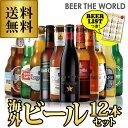 楽天世界のビール専門店BEER THE WORLD贈り物に海外旅行気分を♪世界のビールを飲み比べ♪人気の海外ビール12本セット【59弾】【送料無料】[ビールセット][瓶 詰め合わせ 輸入][人気 ギフト 売れ筋 ビール ランキング 地ビール 御年賀 お年賀][長S]