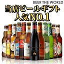 お中元 送料無料 贈り物に海外旅行気分を♪世界のビールを飲み比べ♪人気の海外ビール12本セット【62弾】ビールセット 瓶 詰め合わせ 輸入 人気 ギフト 売れ筋 ビール 地ビール 御中元 お中元ギフト