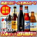 厳選!!白ビール12本飲み比べセット【6種×各2本】【第5弾】【白ビール】【送料無料】[瓶][飲み比べ][海外ビール][輸入ビール][ビールセット]
