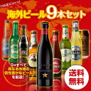 世界のビール9本詰め合わせセット【第3弾】【送料無料】[瓶][海外ビール][輸入ビール][詰め合わせ][飲み比べ]