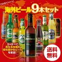 世界のビール9本詰め合わせセット【第5弾】【送料無料】[瓶][海外ビール][輸入ビール][詰め合わせ][飲み比べ]