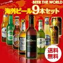 お試し価格 2,680円 世界のビール9本詰め合わせセット