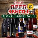 送料無料すべて750mlサイズボトル【2セット販売】スペシャルビール8本セット750ml×8本[イネディットデュベルドゥシャス・デ・ブルゴーニュシメイ各2本][海外ビール][輸入ビール][詰め合わせ][飲み比べ][長S]