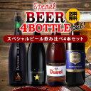 スペシャルビール4本セット750ml×4本[イネディットデュベルドゥシャス・デ・ブルゴーニュシメイ]海外ビール輸入ビール長S