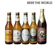 ドイツビール 飲み比べ5本セット海外ビール 輸入ビール 外国ビール 飲み比べ セット[詰め合わせ][オクトーバーフェスト][ハロウィン]
