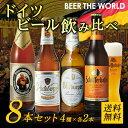 4/10限定 P5倍ドイツビール8本セット 4種×各2本8本セット 送料無料 輸