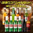 訳ありビール入り 海外ビール セット 9種12本 送料無料 88弾[世界のビールセット][飲み比べ][詰め合わせ][輸入ビール][アウトレット][..