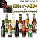 送料無料♪贈り物に海外旅行気分を♪世界のビールを飲み