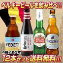 ベルギービール12本セット4種×各3本12本セット【第9弾】【送料無料】[瓶][ギフト][詰め合わせ][飲み比べ]