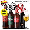 厳選 スペインビール...
