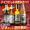 厳選!!ドイツビール12本セット4種×各3本12本セット【第18弾】【ドイツビール】【送料無料】[瓶][ギフト][詰め合わせ][飲み比べ][オクトーバーフェスト...