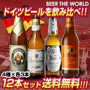 厳選!!ドイツビール12本セット4種×各3本12本セット【第20弾】【ドイツビー