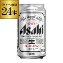 アサヒ スーパードライ 350ml×24缶1ケース(24本)ビール 国産 アサヒ ドライ 缶ビール 長S