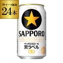 6/1(火)9:59までP5倍サッポロ 生ビール黒ラベル 350ml缶×24本 送料無料 1ケース 24缶 ビール 国産 SAPPORO 缶ビール RSL 母の日 父の日
