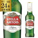 賞味期限2021年1月の訳あり 在庫処分 ステラ アルトワ 330ml瓶×24本 正規品 ベルギービール ピルスナー 送料無料 輸入ビール 海外ビー..