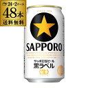 ビール 送料無料 サッポロ 生ビール黒ラベル 350ml 缶×48本 2ケース 48缶ビール 国産 サッポロ 缶ビール 長S