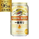 キリン 一番搾り 350ml 缶×96本 送料無料 4ケース販売(24本×4) ビール 国産 キリン いちばん搾り 麒麟 缶ビール 長S