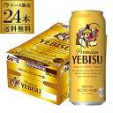 6/1(火)9:59までP5倍サッポロ エビスビール500ml缶×24本 1ケース(24缶) 送料無料2ケースまで同梱可能国産 サッポロ ヱビス 缶ビール 長S
