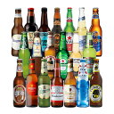 世界のビール飲み比べ20か国セット 送料無料 [飲み比べ][詰め合わせ][輸入ビール][20本][長S] 母の日 父の日