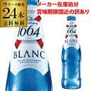 メーカー在庫処分2021/10月末の訳あり アウトレット クローネンブルグ1664ブラン 330ml 瓶×24本【送料無料】[白ビール][ポーランド][輸入ビール][海外ビール][長S]※日本と海外では基準が異なり、日本の酒税法上では発泡酒となります。