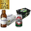 ヒューガルデン 330ml瓶×24本 1ケースベックス 330ml缶×48本 2ケース送料無料 3ケース 海外ビール ベルギー ドイツ 長S
