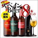 厳選スペインビール8本セット4種×各2本8本セット[送料無料][瓶][ギフト][詰め合わせ][飲み比べ][オクトーバーフェスト][長S]