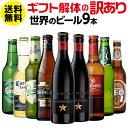 キャッシュレス5%還元対象品ギフト解体品 在庫処分の訳あり品 海外ビール セット 飲み比べ 詰め合わせ 9本 送料無料 世界のビールセット アウトレット 外箱不良 自宅用 長S 一部賞味期限2020/3/28入り