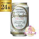 1本あたり85円ヴェリタスブロイピュア&フリープレミアムピルスAlc0.0%330ml×24缶1ケースピュアアンドフリービールテイスト長S