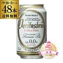 1本あたり86.4円(税別) ヴェリタスブロイ ピュア&フリー プレミアムピルス Alc0.0%