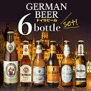 4/10限定 P5倍ドイツビール 飲み比べ6本セット 海外ビール 輸入ビール 外