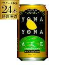 (予約)値下げしました よなよなエール 350ml 缶×24本 クラフトビールヤッホーブルーイング【1ケース】【送料無料】[地ビール][国産][長野県][日本][クラフトビール][缶ビール]RSL お歳暮 御歳暮 2020/12/7以降発送予定