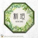 【風水表札】リーフリング(L八角形) 木製表札 八角形 風水...
