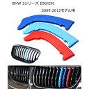 BMW フロント グリル トリム カバー E90/E91 3シリーズ用 グリルストライプ Mカラー M Sport Mスポーツ キドニーグリル Mパフォーマンス アクセサリー カスタムパーツ