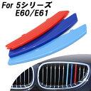 BMW フロント グリル トリム カバー E60 E61 5シリーズ 送料無料 グリル ストライプ Mカラー M Sport Sports Mスポーツ キドニーグリル Mパフォーマンス アクセサリー カスタム パーツ