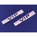 VIP エンブレム ゴールド 2個セット クラウン マジェスタ セルシオ レクサス シーマ アリスト セドリック グロリア フーガなどに 両面テープ アクセサリー ドレスアップ カスタムパーツ 外装