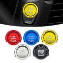 BMW エンジン スタートボタン カバー / リング 全5色 送料無料 ステッカー スターター ボタン プッシュ スタート ストップ エンブレム アクセサリー グッズ カスタム パーツ